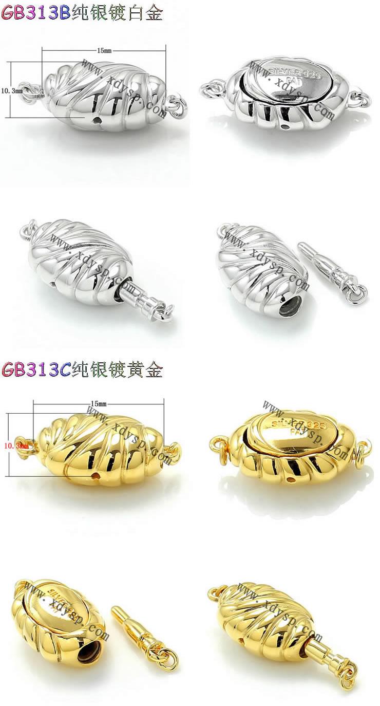 编号:GB313 名称:925银链扣 规格:10.3x15mm 厚度:7.3mm 材质:925银 重量:2.6g/个 说明:适用于各种首饰手链,项链扣头等等...... 特别是珍珠项链扣,玉石项链扣,碧玺手链扣,半宝石 925银镀白金是银外电镀18K金,好看不易氧化。 镀白金色如下:  镀黄金色如下:  成品效果图如下: